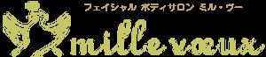 埼玉県草加市40代からの美容エステmille voeux